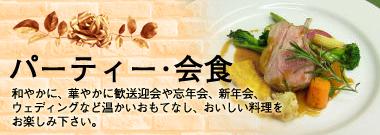パーティー・会食