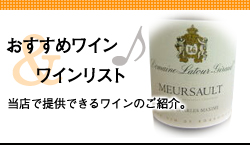 おすすめワイン・ワインリスト